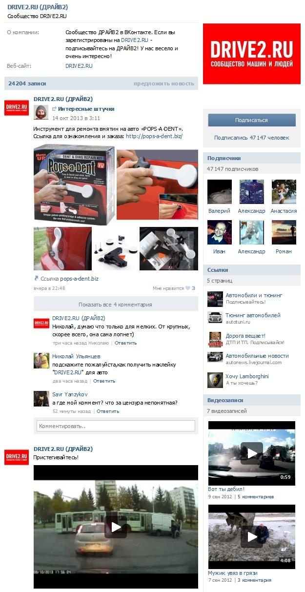 Сообщество Drive2. ДТП, обзоры авто и актуальные новости производителей авто. Blog